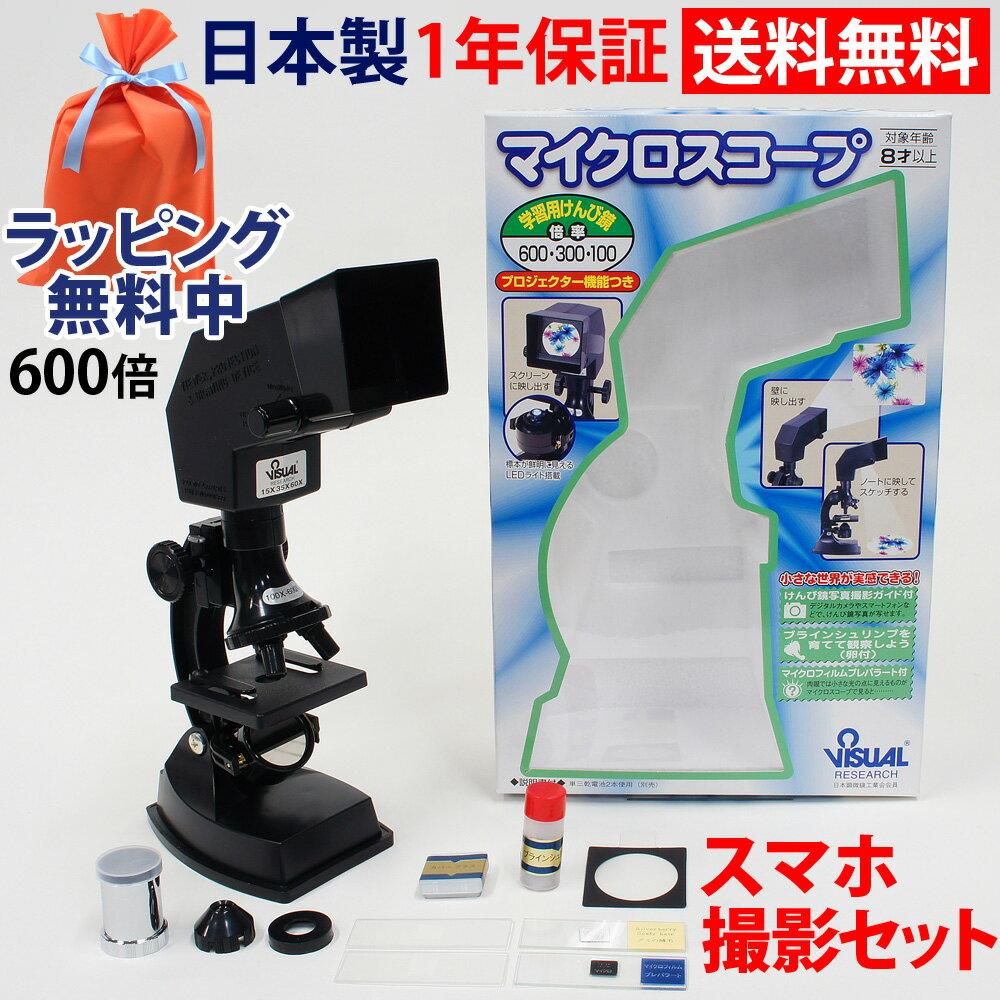 顕微鏡セット 小学生 自由研究 学習 プロジェクター マイクロスコープ スマホ撮影セット 600倍 300倍 100倍 子供 日本製 8歳以上 プレパラート付 簡単 生物顕微鏡