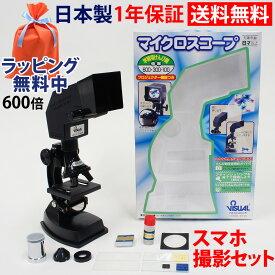 顕微鏡セット 子供 600倍 300倍 100倍 日本製 スマホ撮影セット 小学生 学習 マイクロスコープ プレパラート付 簡単 生物顕微鏡