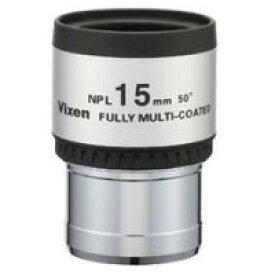 【お買い物マラソン クーポン配布中】接眼レンズ 天体望遠鏡 ビクセン アイピース NPL15mm 接眼レンズ アイピース カメラアクセサリー