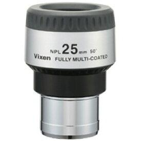 接眼レンズ 天体望遠鏡 ビクセン アイピース NPL25mm 接眼レンズ アイピース カメラアクセサリー