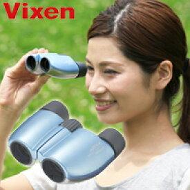 双眼鏡 コンサート 8倍 21mm ビクセン アリーナ M8x21 パウダーブルー オペラグラス Vixen ドーム