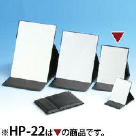 スタンドミラー 卓上ミラー 折立ミラー エコ [M] HP-22 プロモデル 堀内鏡工業
