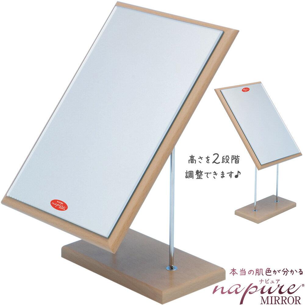 【お買い物マラソン クーポン配布中】スタンドミラー 卓上ミラー Adjustable [アジャスタブル] [鏡] 角型 ナピュアミラー 高さ2段階調整機能付き 堀内鏡工業