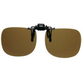 偏光サングラス クリップサングラス BV-21 偏光ブラウン エロイコ 偏光グラス ゴルフ UV カット 跳ね上げ メガネの上からサングラス