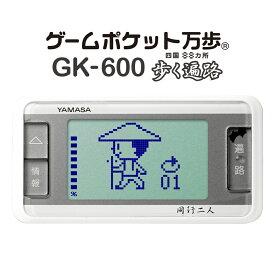 万歩計 ゲーム ヤマサ 歩数計 小型 ダイエット 歩く遍路 ポケット万歩 GK-600