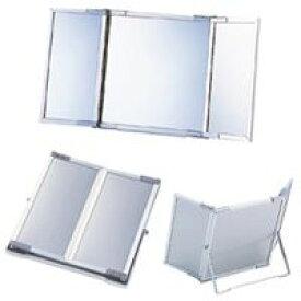 卓上 三面鏡 ヤマムラ 卓上ミラー スタンドミラー [鏡] シルバー アルミ枠