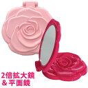 ダブルコンパクトミラー [乙女] 拡大鏡 2倍 メイク [薔薇] ロマンチックローズ 折りたたみ 拡大鏡 ミラー