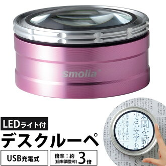 LED 放大鏡 SMOLIA 觸摸 & 縮放 3R-SMOLIA-T & Z 3R 桌子 Lupe 縮放類型紙張重量鎮紙放大鏡放大鏡放大鏡