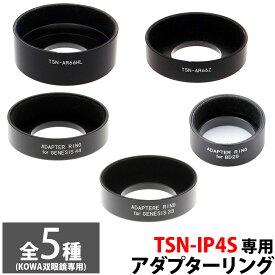 TSN-IP4S専用 iphone接続用アダプターリング KOWA コーワ双眼鏡をiPhone4/4Sにつないで撮影しよう