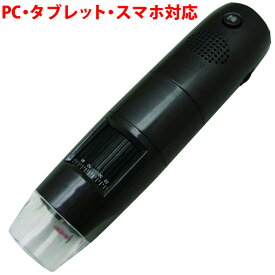 WIFI接続 ワイヤレスデジタル顕微鏡 PC タブレット スマホ 対応 10〜200倍 3R-WM401WIFI デジタル 顕微鏡 頭皮 マイクロスコープ WIFI ワイヤレス スマートフォン