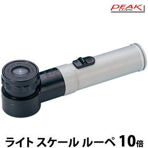 虫眼鏡 ピーク(PEAK) ライト スケールルーペ 10倍 拡大鏡 検品 検査 測量 スケール付きルーペ スケール