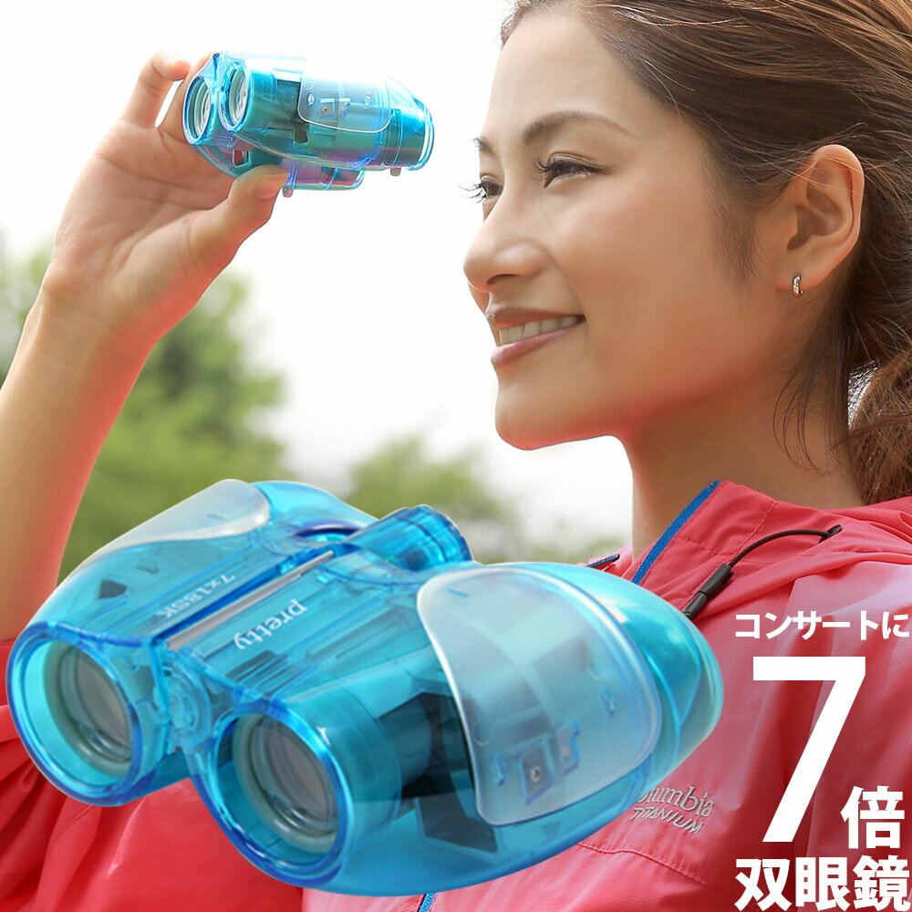 双眼鏡 ナシカ 7倍 18mm オペラグラス ドーム コンサート ライブ 双眼鏡 小型 軽量 コンパクト 双眼鏡 コンサート バードウォッチング