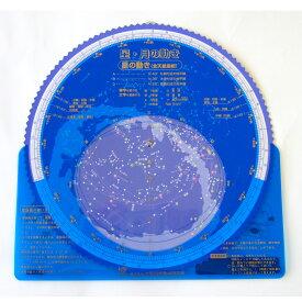 光る!星座板 星・月の動き 星座盤 おすすめ 星座 天体観測 子供 星の動き 月の動き 自由研究 小学生 科学 理科