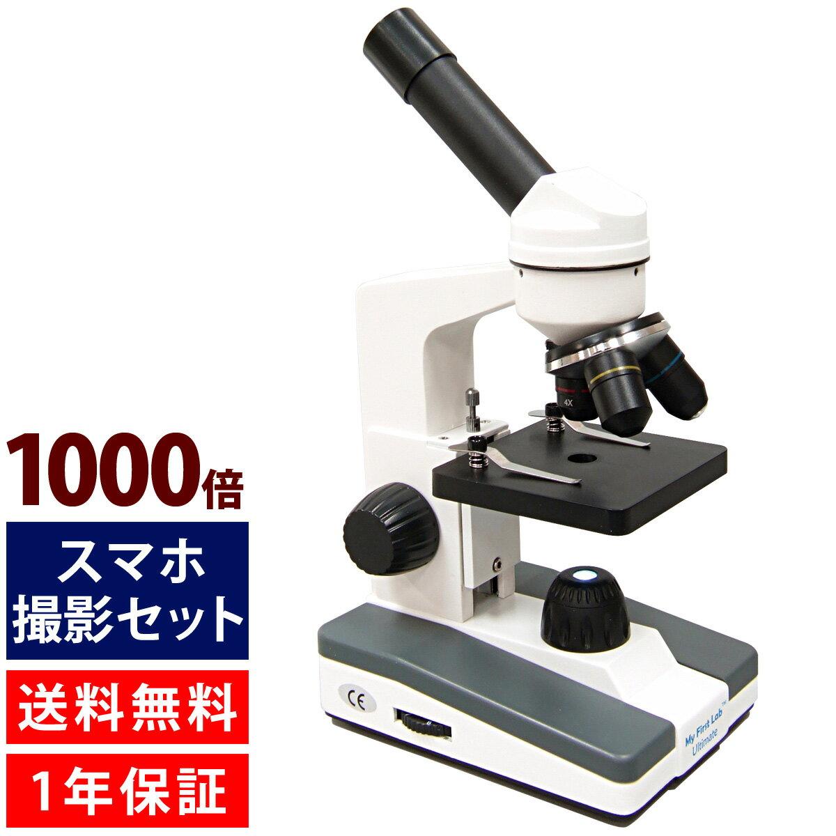 顕微鏡 小学生 スマホ撮影セット 40倍-1000倍 生物顕微鏡 顕微鏡セット 子供 学習 自由研究