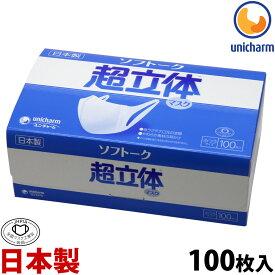 マスク 日本製 不織布 使い捨てマスク 全国マスク工業会 ユニチャーム 箱 大容量 ユニ・チャーム ソフトーク超立体マスク ふつうサイズ100枚入 耳が痛くない 息がしやすい 息苦しくない