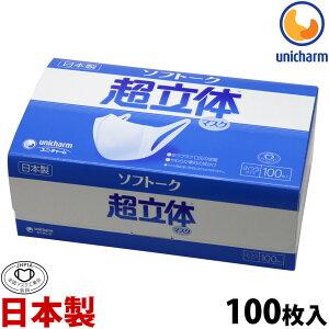 マスク 日本製 使い捨てマスク 全国マスク工業会 ユニチャーム 不織布 箱 大容量 ユニ・チャーム ソフトーク超立体マスク ふつうサイズ100枚入 耳が痛くない 息がしやすい 息苦しくない