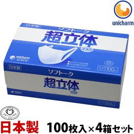 マスク 日本製 ユニチャーム 全国マスク工業会 使い捨てマスク 不織布 箱 大容量 ユニ・チャーム ソフトーク超立体マスク ふつうサイズ100枚入×4箱セット 耳が痛くない 息がしやすい 息苦しくない