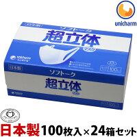 マスク日本製ユニチャーム全国マスク工業会使い捨てマスクユニ・チャームソフトーク超立体マスクふつうサイズ100枚入×24箱セット耳が痛くない息がしやすい息苦しくない