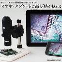 WIFI接続 デジタル顕微鏡 マイクロスコープ usb おすすめ スマホ 小学生 子供 デジタル 顕微鏡 拡大 3R-WM21720 学習 …