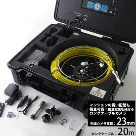 【お買い物マラソン クーポン配布中】管内検査カメラ 20m 配管内部 カメラ 作業カメラ 点検 ケーブルカメラ 配管 つまり 3R-FXS07-20M おすすめ
