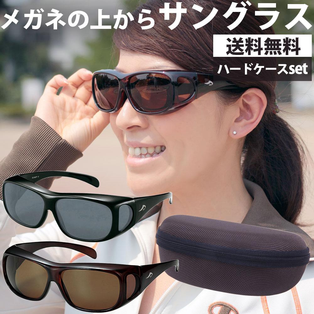 【お買い物マラソン クーポン配布 〜9/26 01:59】オーバーグラス 偏光 メンズ レディース SG-602P ケース セット AXE アックス 紫外線 ゴルフ オーバーサングラス メガネの上から