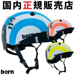 ヘルメット キッズ 自転車 子供用 キッズヘルメット サイクルヘルメット 一輪車 キッズバイク BERN×KAMIYAMA S M サイズ 51.5cm-54.5cm こども用 ジュニア 幼児 小学生 2歳 3歳 4歳 5歳 6歳かわいい 軽