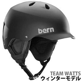 ヘルメット bern スノーボード スキー スノボ BMX 自転車 バイク おしゃれ かっこいい TEAM WATTS[チームワッツ] MATTE BLACK [2019-20モデル] BE-SM26T18MBK(TW) 国内正規販売店