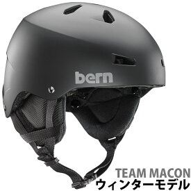 ヘルメット bern スノーボード スキー スノボ BMX 自転車 バイク おしゃれ かっこいい TEAM MACON[チームメーコン] MT BLACK [2019-20モデル] BE-SM22TMBLK(TM) 国内正規販売店