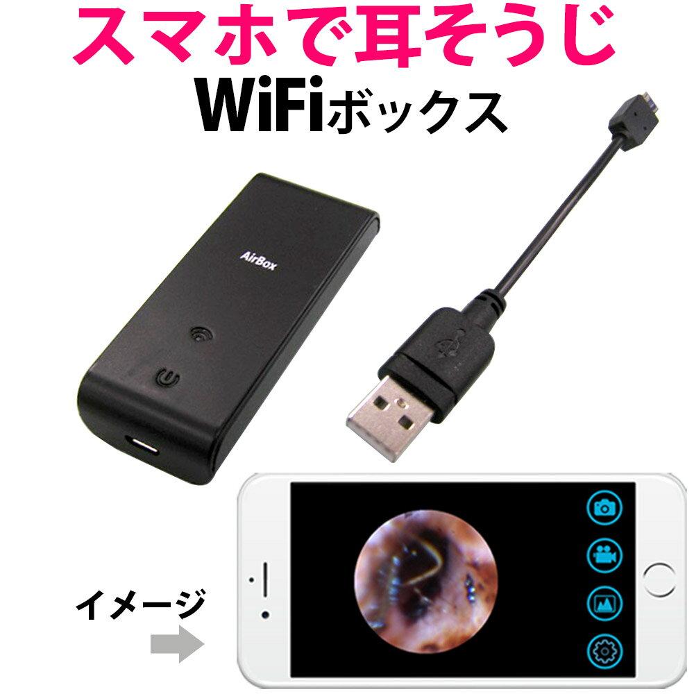 WiFiボックス コデン iPhone iPad Android イヤスコープ・イヤースコープ別売り 耳かき スマホで耳の中が見れる
