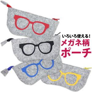 メガネケース おしゃれ かわいい スリム 眼鏡ケース 薄型 コンパクト 携帯用 メガネ柄 メンズ レディース 子供 化粧ポーチ ペンケース ソーイングケース ポーチ フェルト