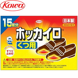 ホッカイロ くつ用タイプ 15足分 使い捨てカイロ 足 貼らない 靴に入れるタイプ 日本製 すべり止め付 あったかグッズ 興和 コーワ