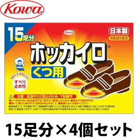 ホッカイロ くつ用タイプ 15足分×4個セット 使い捨てカイロ 足 貼らない 靴に入れるタイプ 日本製 すべり止め付 あったかグッズ 興和 コーワ