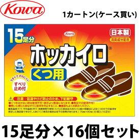 ホッカイロ くつ用タイプ 15足分×16個セット 使い捨てカイロ 足 貼らない 靴に入れるタイプ 日本製 すべり止め付 あったかグッズ 興和 コーワ
