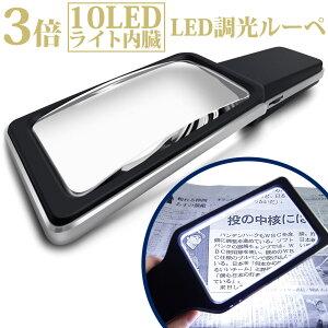 LEDライト付き ルーペ LED調光ルーペ 3倍 LDL-2500 共栄プラスチック 拡大鏡 ルーペ 虫メガネ 虫眼鏡