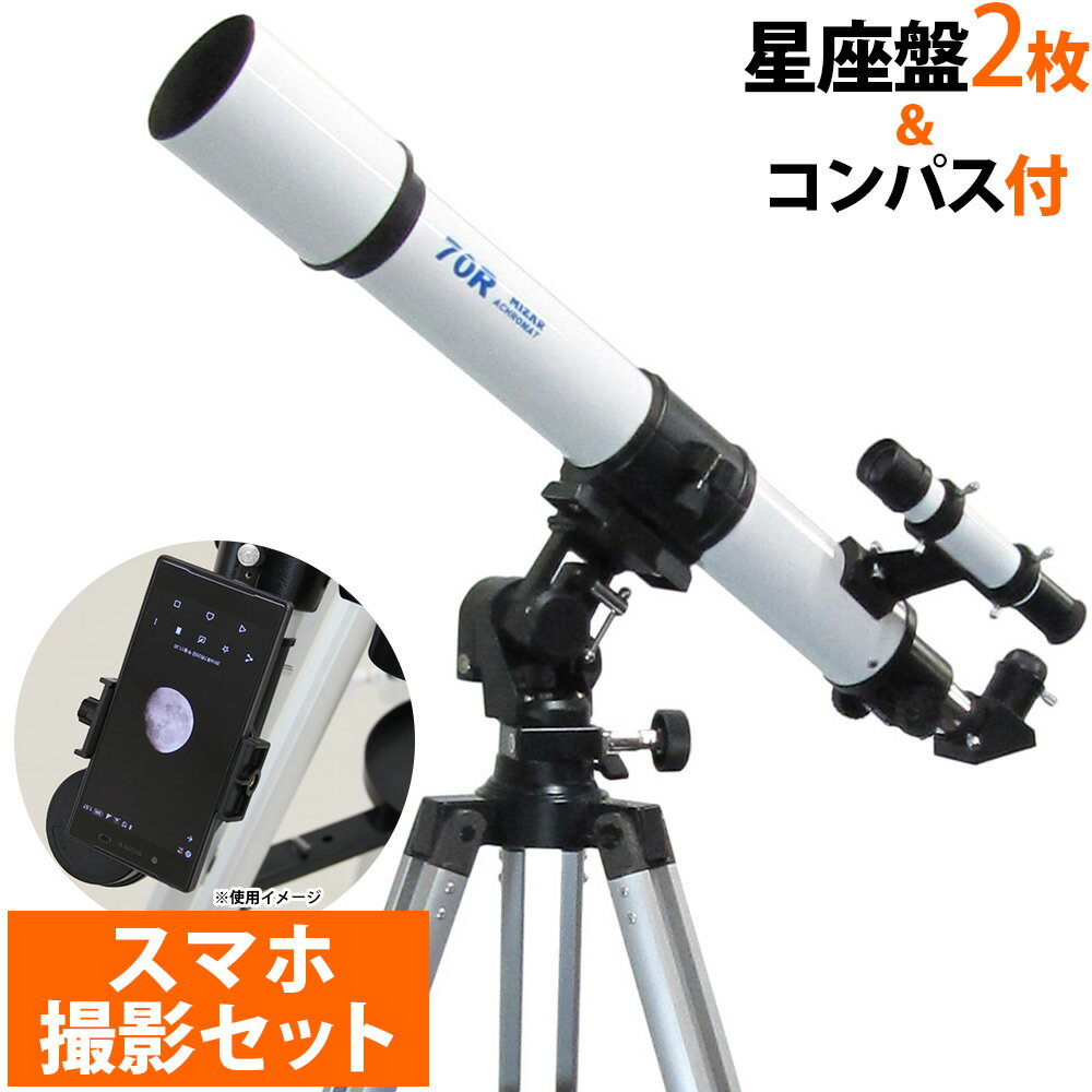 【スーパーセール クーポン配布中 〜6/21 1:59】天体望遠鏡 スマホ 子供 初心者 MT-70R-S 35倍-154倍 70mm 小学生 屈折式