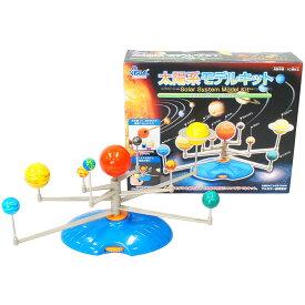 太陽系モデルキット 惑星 模型 動く 理科 子供 科学 土星 順番 位置 勉強 学習 図工 工作 手作りキット 天体 小学生 高学年 こども おもちゃ 自由研究 おすすめ 室内