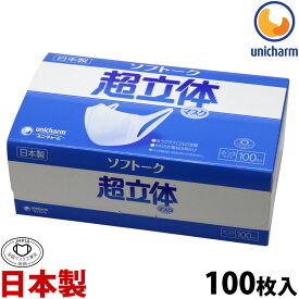 使い捨てマスク 日本製 マスク ユニチャーム 不織布 箱 大容量 ユニ・チャーム ソフトーク 超立体マスク ふつうサイズ 100枚