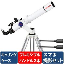 天体望遠鏡 初心者 ビクセン スマホ ポルタ II A80Mf スマホ撮影セット Vixen ポルタ2 フレキシブルハンドル2本セット 子供 小学生 屈折式 スマートフォン キャリングケース付き