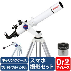 天体望遠鏡 初心者 ビクセン スマホ ポルタ II A80Mf Vixen ポルタ2 フレキシブルハンドル Or9mmセット 接眼レンズ アイピース カメラアダプター 子供 初心者 小学生 屈折式 スマートフォン