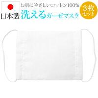マスク日本製洗える3枚セットポケット付き白大人ガーゼ繰り返し使える洗濯可綿100%おしゃれコロナウィルスウイルス対策インフルエンザ飛沫感染予防花粉