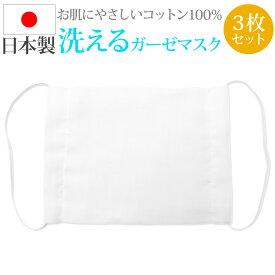 マスク 日本製 洗える 3枚セット ポケット付き 白 大人 ガーゼ 繰り返し使える 洗濯可 綿100% おしゃれ コロナウィルス ウイルス対策 インフルエンザ 飛沫 感染 予防 花粉