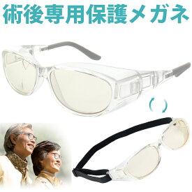 白内障 術後 保護メガネ ゴーグル 曇らない UVカット メオガードネオ24 手術後 夜間 眼鏡 緑内障 花粉メガネ 花粉症対策グッズ おすすめ ウィルス対策 インフルエンザ 飛沫 感染 予防