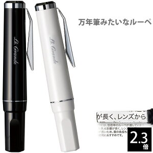 ルーペ 携帯 2.3倍 ルッキーネグランデ かわいい おしゃれ 万年筆 418S 老眼 拡大鏡 虫眼鏡 日本製 おすすめ