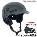 ヘルメット bern×KAMIYAMA TEAM WATTS[チームワッツ] スノーボード スキー スノボ BMX 自転車 バイク おしゃれ かっ…