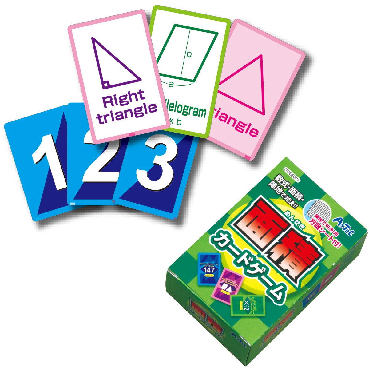 【20日限定クーポン配布中】面積カードゲーム カードゲーム 小学生 お受験 中学受験 学習教材 カード ゲーム 算数 知育玩具 5歳 6歳 7歳 教育