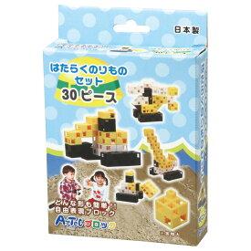 ブロック おもちゃ 男の子 小学生 子供 子ども アーテックブロック はたらくのりものセット 日本製 30ピース 乗り物 カラーブロック ゲーム 玩具 レゴ・レゴブロックのように自由に遊べます 室内