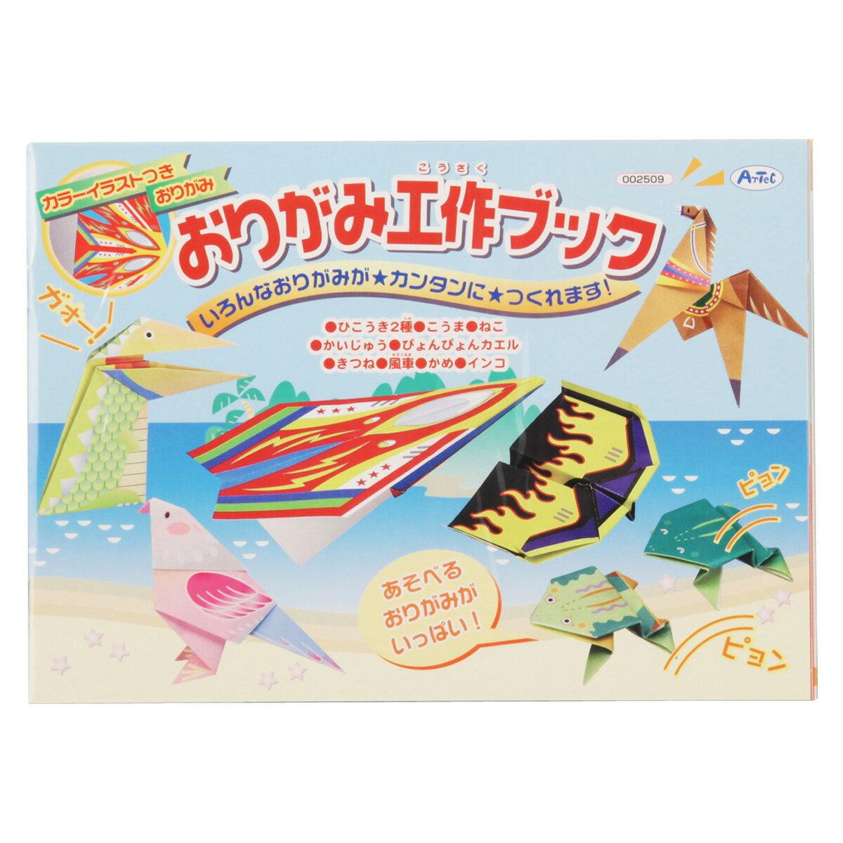 おりがみ 工作 ブック 折り紙 動物 知育玩具 折り紙 おりがみ 紙 工作 おもちゃ 保育園 幼稚園 幼児 子供 学習教材 知育玩具