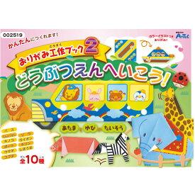 おりがみ 工作 ブック 2 動物園にいこう 折り紙 知育玩具 折り紙 おりがみ 紙 工作 おもちゃ 保育園 幼稚園 幼児 子供 学習教材 知育玩具 室内