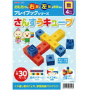 プレイブック さんすうキューブ PP袋入り 知育玩具 子供 キッズ おもちゃ 幼児 学習 数 算数 キューブ ブロック 教育 パズル 幼児 ゲーム 学習 本 おもちゃ 玩具 指先教育 知育玩具 4歳 5歳 6歳 7歳 教育