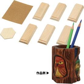 木彫六角鉛筆立て 手作り 工作 キット 図工 えんぴつ立て ペン立て ぺんたて 夏休み 自由研究 小学生 中学生